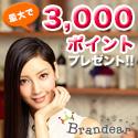 ブランディア『無料査定』 全員に1,000ポイント!ブランド品の無料査定でプレゼント♪