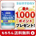 DHA&EPA+セサミンEX  DHA市場売上シェア68.8%!100万人がご愛飲のサラサラ成分