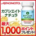 味の素KK カプシエイト ナチュラ 体型なんとかしたい!気になる燃焼力の低下に。お試し500円~