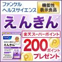 ファンケル えんきん 【200ポイント】TVCMで話題!目の健康にファンケル『えんきん』
