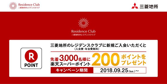 三菱地所のレジデンスクラブに新規ご入会いただくと先着3,000名様に楽天スーパーポイント200ポイントをプレゼント