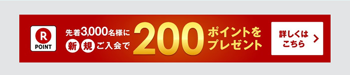 新規ご入会で先着3,000名様に楽天スーパーポイント200ポイントをプレゼント、詳しくはこちら