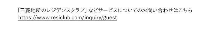 「三菱地所のレジデンスクラブ」などサービスについてのお問い合わせはこちら